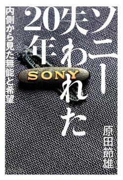 ソニー失われた20年 : 内側から見た無能と希望-電子書籍
