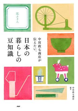 中川政七商店が伝えたい、日本の暮らしの豆知識-電子書籍