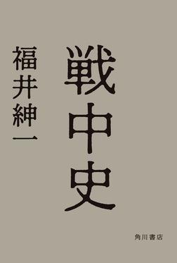 戦中史-電子書籍