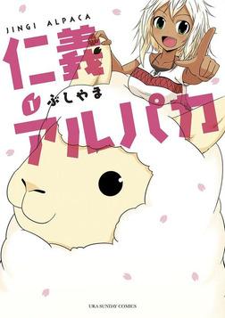 仁義アルパカ(1)【期間限定 無料お試し版】-電子書籍