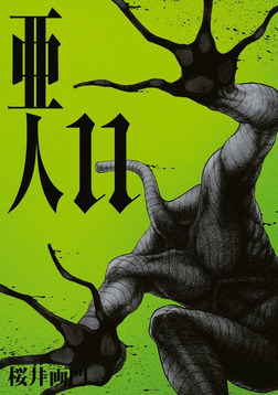 亜人(11)-電子書籍