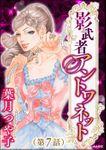 影武者アントワネット(分冊版) 【第7話】