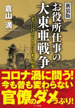 新装版 お役所仕事の大東亜戦争-電子書籍