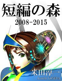 短編の森2008-2015