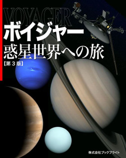 ボイジャー 惑星世界への旅【第3版】-電子書籍