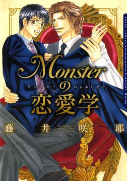 Monsterの恋愛学-電子書籍