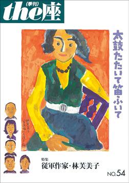 the座 54号 太鼓たたいて笛ふいて(2004)-電子書籍