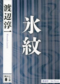 氷紋-電子書籍