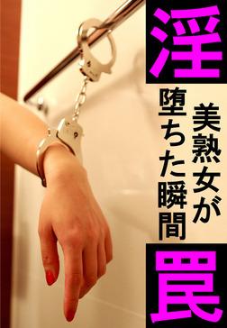 淫罠―美熟女が堕ちた瞬間―-電子書籍