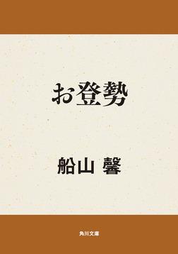 お登勢-電子書籍