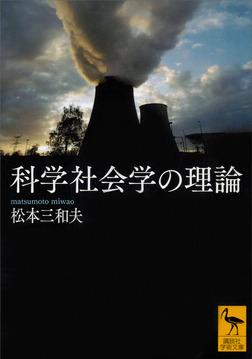 科学社会学の理論-電子書籍