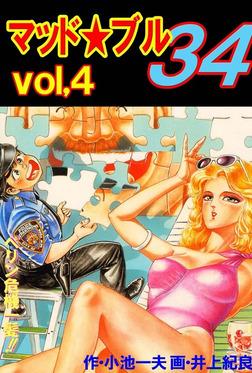 マッド★ブル34 Vol,4 ペリン危機一髪!!-電子書籍