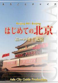 北京001はじめての北京 ~ニーハオ!北京