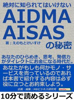 絶対に知られてはいけないAIDMA・AISASの秘密。あなたのひらめき、思考、発信力がダイレクトにお金になる時代だ。-電子書籍