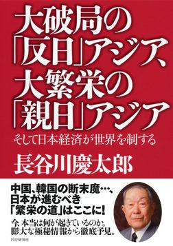 大破局の「反日」アジア、大繁栄の「親日」アジア-電子書籍