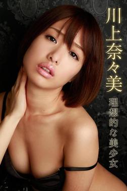 川上奈々美 理想的な美少女-電子書籍
