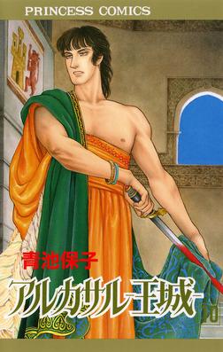 アルカサル-王城- 10-電子書籍
