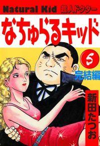 なちゅらるキッド (5)