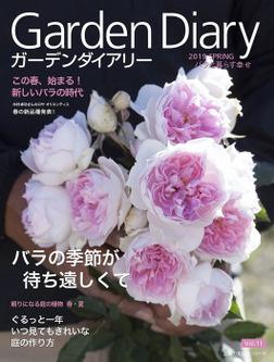 ガーデンダイアリー バラと暮らす幸せ Vol.11-電子書籍