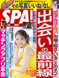 週刊SPA!(スパ)  2021年 7/13 号 [雑誌]