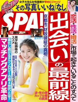 週刊SPA!(スパ)  2021年 7/13 号 [雑誌]-電子書籍