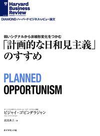 「計画的な日和見主義」のすすめ