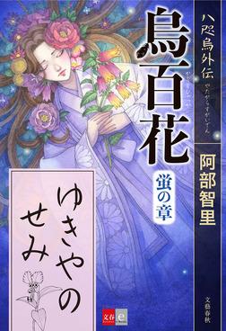 八咫烏シリーズ外伝 ゆきやのせみ【文春e-Books】-電子書籍