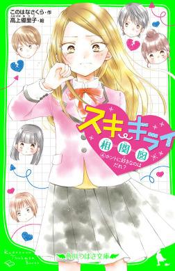 スキ・キライ相関図 (4)ホントに好きなのはだれ?-電子書籍