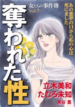 女たちの事件簿Vol.7 奪われた性-電子書籍