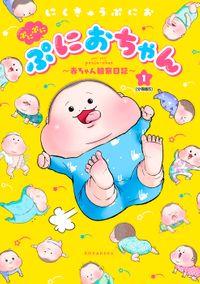 ぷにぷにぷにおちゃん ~赤ちゃん観察日記~ 分冊版(5)