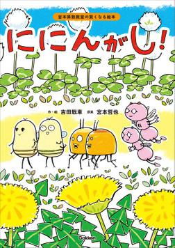 ににんがし!-電子書籍