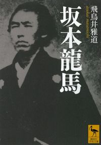 坂本龍馬(講談社学術文庫)