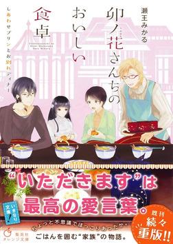 卯ノ花さんちのおいしい食卓 しあわせプリンとお別れディナー-電子書籍