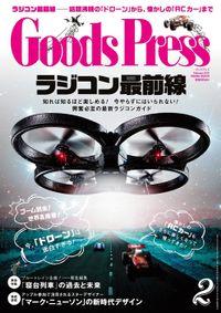 GoodsPress2015年2月号
