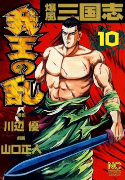 爆風三国志我王の乱 10-電子書籍