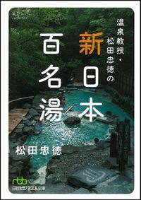 温泉教授・松田忠徳の新日本百名湯