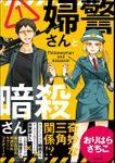婦警さんと暗殺さん【かきおろし漫画付】 (1)