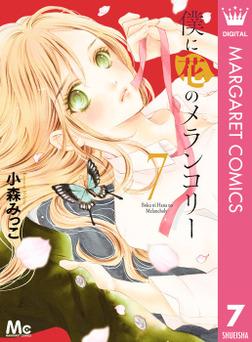 僕に花のメランコリー 7-電子書籍