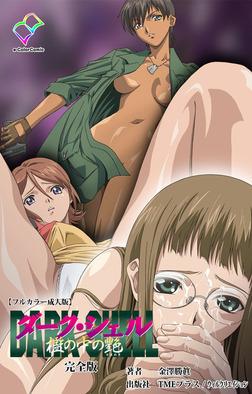 【フルカラー成人版】DARK SHELL 檻の中の艶 完全版-電子書籍