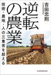 逆転の農業 技術・農地・人の三重苦を超える