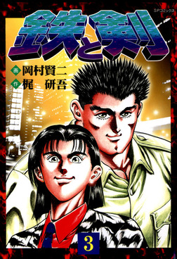 鉄と剣 (3)-電子書籍