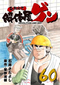 解体屋ゲン 60巻-電子書籍