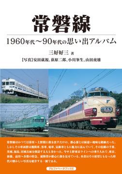 常磐線-電子書籍