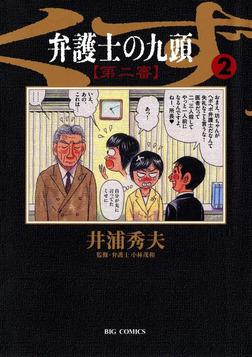 弁護士のくず 第二審(2)【期間限定 無料お試し版】-電子書籍