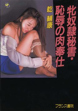 牝奴隷秘書・恥辱の肉奉仕-電子書籍