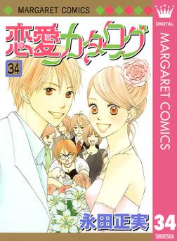 恋愛カタログ 34-電子書籍