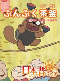 【フルカラー】「日本の昔ばなし」 ぶんぶく茶釜