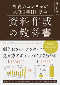 外資系コンサルが入社1年目に学ぶ資料作成の教科書-電子書籍