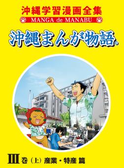 沖縄まんが物語III巻(上)産業・特産篇-電子書籍
