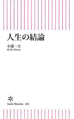 人生の結論-電子書籍
